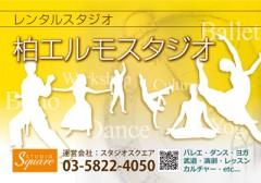 柏 千葉 ダンススタジオ