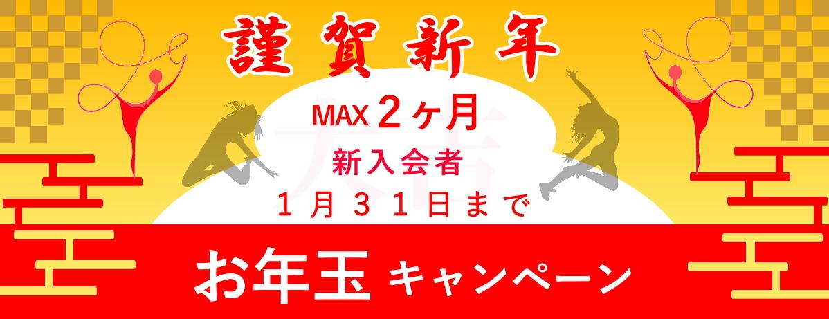 2021年新春2ヶ月無料キャンペーン