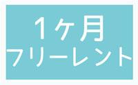 千葉  レンタルスタジオ  キャンペーン