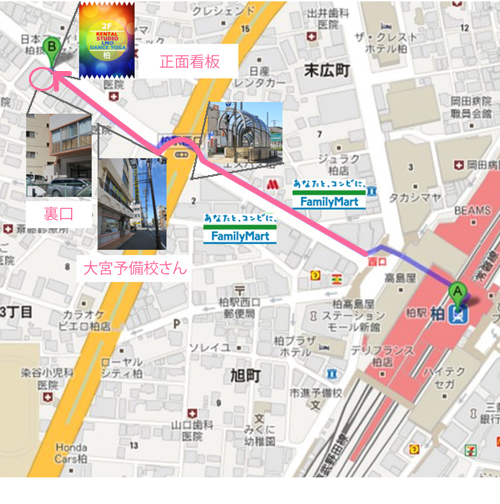 柏駅前から レンタルスタジオまでのアクセスマップ