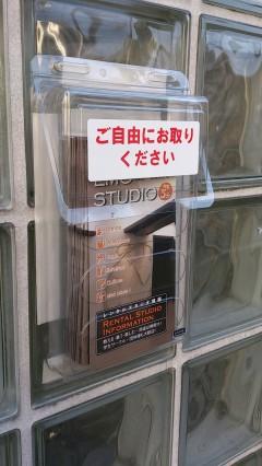 千葉 レンタルスタジオ パンフレット置き場