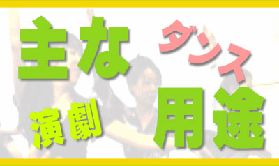 ダンス教室・ヨガ教室・武道稽古に!のイメージ