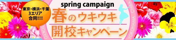 お得なキャンペーン情報をお送ります